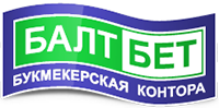 Ставки на футбол букмекерская контора www baltbet ru